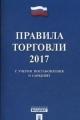 Правила торговли 2017. С учетом постановления о санкциях